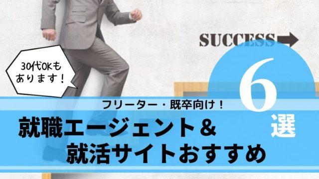 フリーター・既卒向け就職エージェントおすすめ5選&就活サイト【30代OKあり】