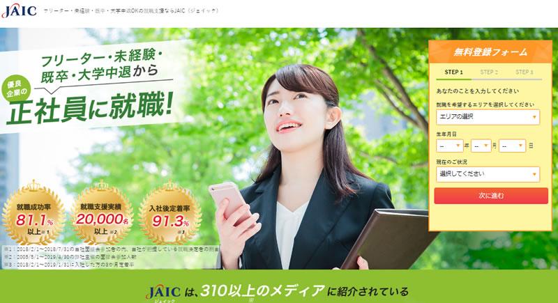 フリーター向け就職エージェントのおすすめ1:ジェイック(JAIC)【30代OK】