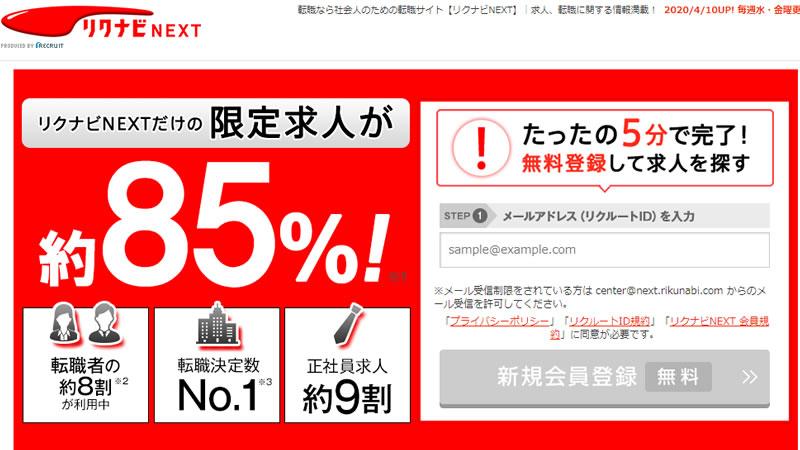 フリーター向け就活サイトのおすすめ2:リクナビNEXT(リクナビネクスト)