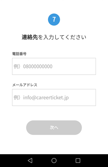 まずはWEBからの登録をしてみよう!
