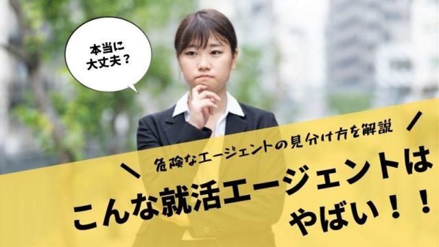 こんな就活エージェントはやばい!就職をエージェントを利用する注意点を解説!