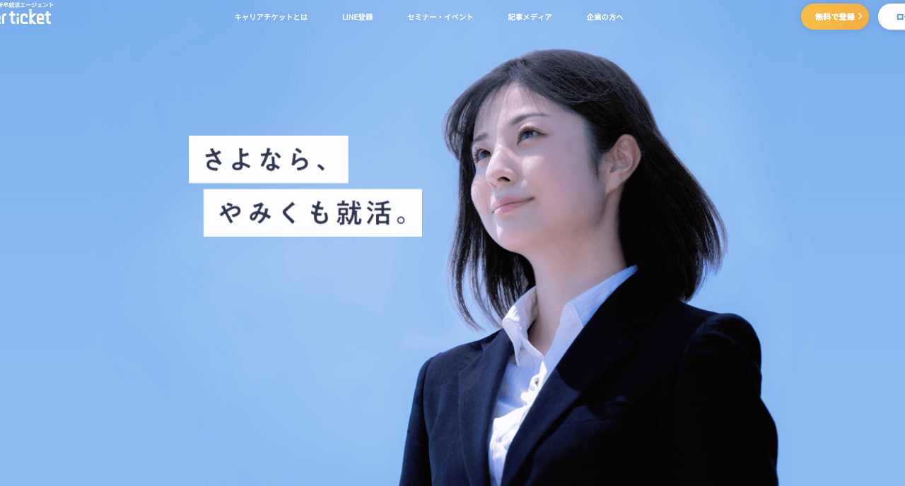 新卒向け就活エージェントおすすめ①:career ticket(キャリアチケット)