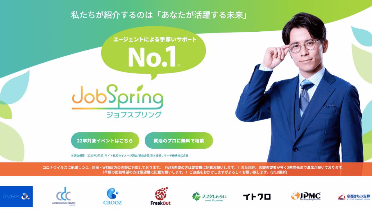 新卒向け就活エージェントおすすめ②:Job Spring(ジョブスプリング)