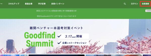 Goodfind登録方法