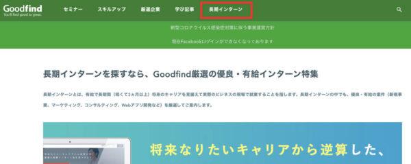 Goodfindの厳選インターン